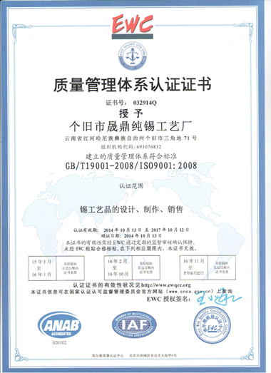 iso9001-iso9001质量管理体系认证-iso9001:2008